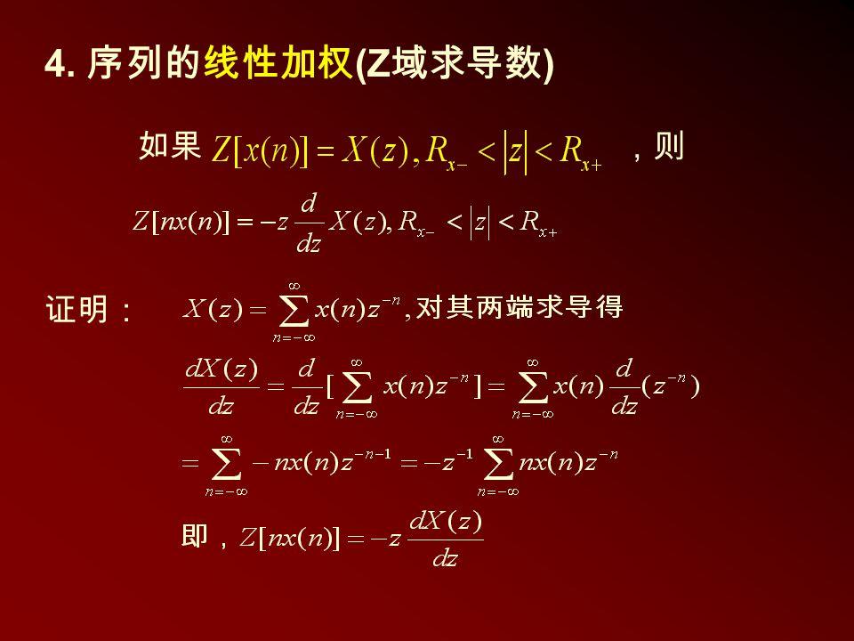 4. 序列的线性加权(Z域求导数) 如果 ,则 证明: