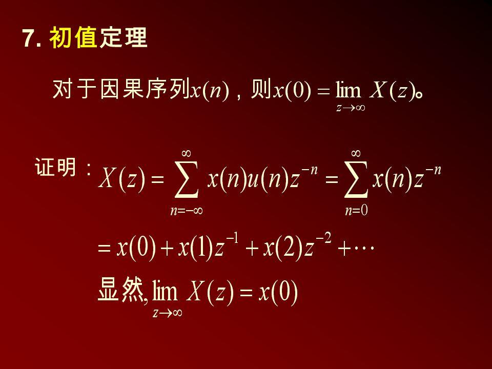 7. 初值定理 证明: