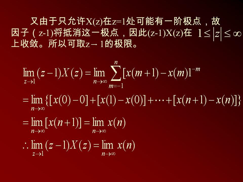 又由于只允许X(z)在z=1处可能有一阶极点,故