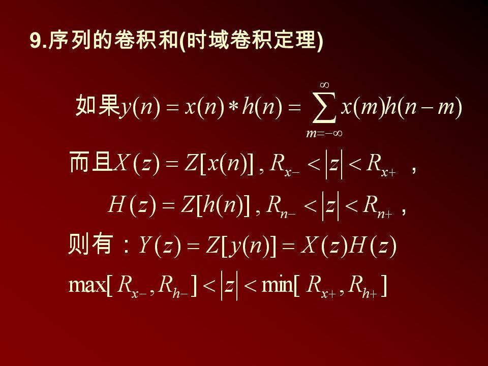 9.序列的卷积和(时域卷积定理)