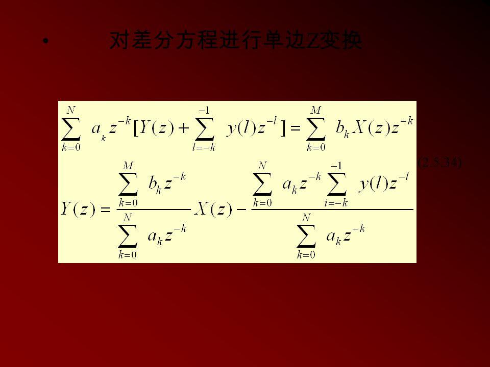 对差分方程进行单边Z变换 (2.5.34)