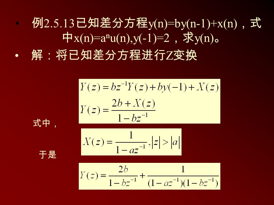 例2.5.13已知差分方程y(n)=by(n-1)+x(n),式中x(n)=anu(n),y(-1)=2,求y(n)。