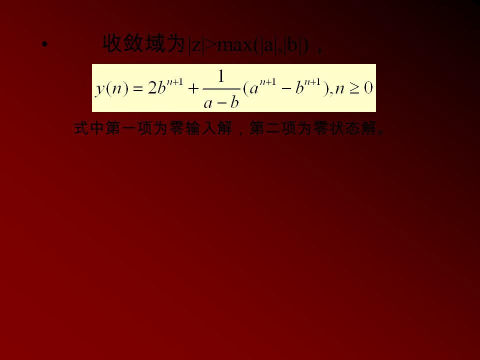 收敛域为|z|>max(|a|,|b|),