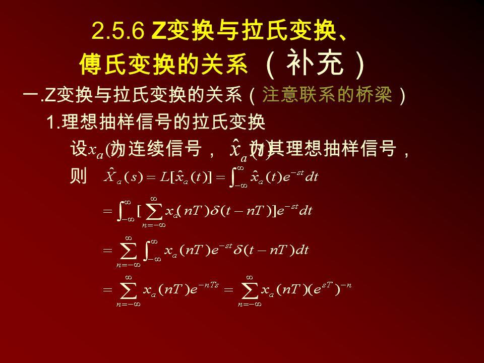 2.5.6 Z变换与拉氏变换、 傅氏变换的关系 (补充)