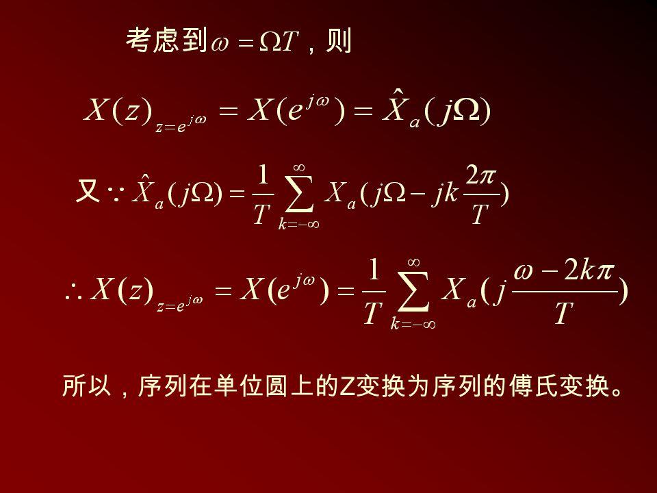 所以,序列在单位圆上的Z变换为序列的傅氏变换。