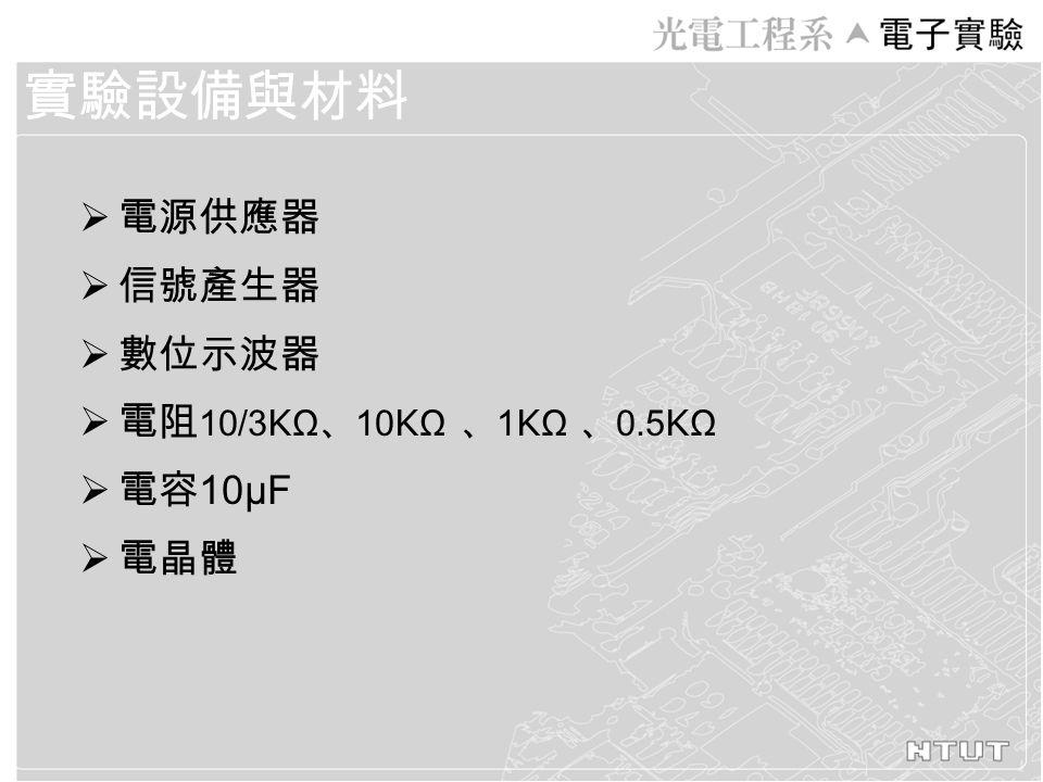 實驗設備與材料 電源供應器 信號產生器 數位示波器 電阻10/3KΩ、10KΩ 、1KΩ 、0.5KΩ 電容10μF 電晶體