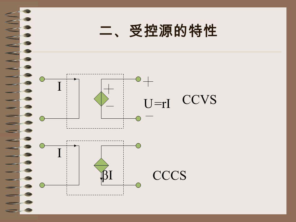 二、受控源的特性 CCVS CCCS I U =rI I βI