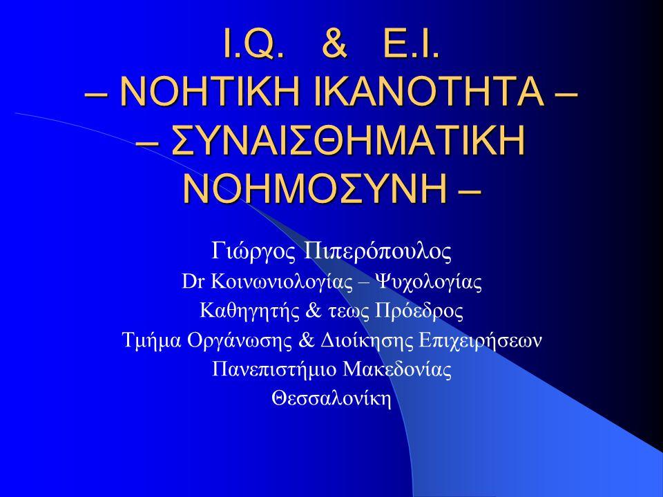 I.Q. & E.I. – ΝΟΗΤΙΚΗ ΙΚΑΝΟΤΗΤΑ – – ΣΥΝΑΙΣΘΗΜΑΤΙΚΗ ΝΟΗΜΟΣΥΝΗ –