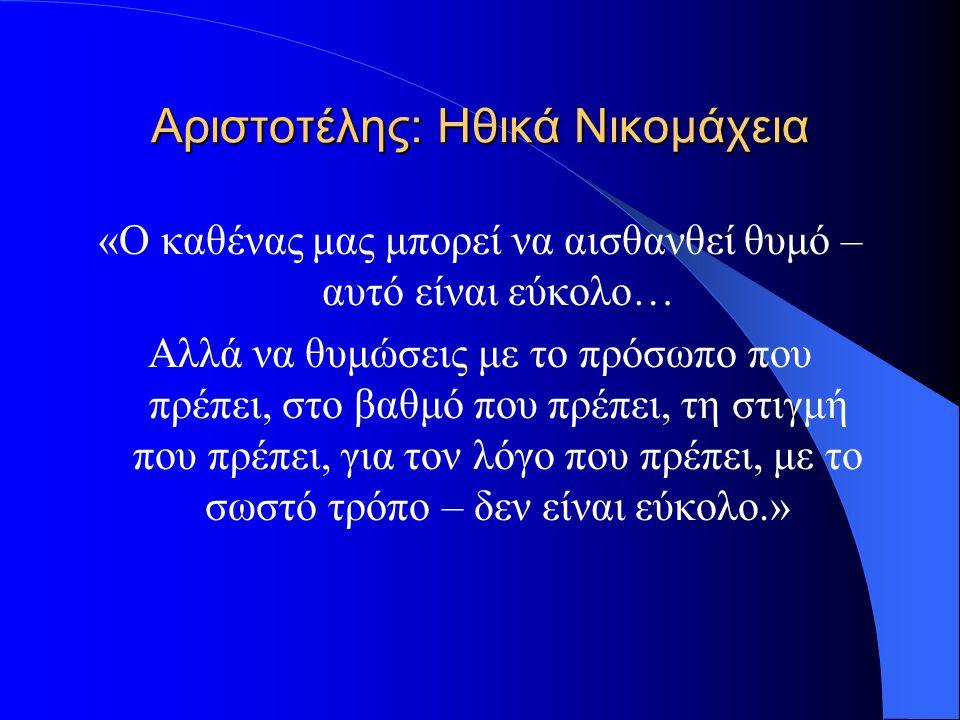 Αριστοτέλης: Ηθικά Νικομάχεια