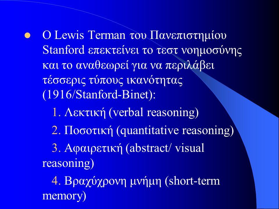 Ο Lewis Terman του Πανεπιστημίου Stanford επεκτείνει το τεστ νοημοσύνης και το αναθεωρεί για να περιλάβει τέσσερις τύπους ικανότητας (1916/Stanford-Binet):