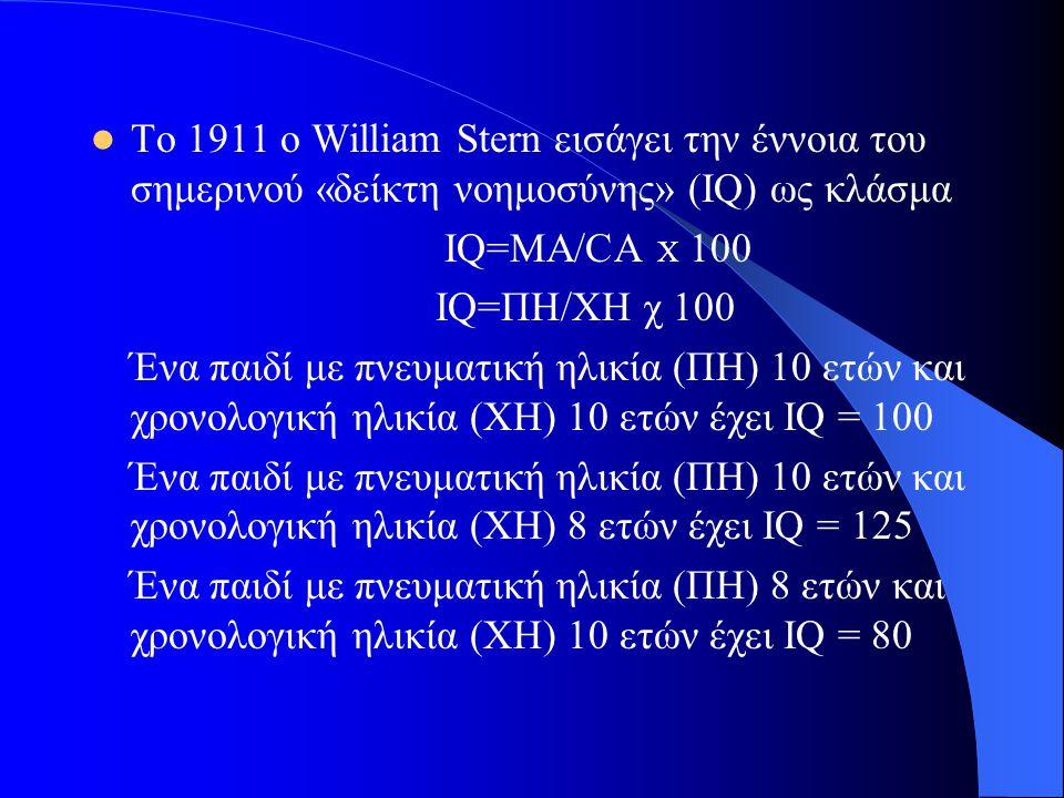 Το 1911 ο William Stern εισάγει την έννοια του σημερινού «δείκτη νοημοσύνης» (IQ) ως κλάσμα