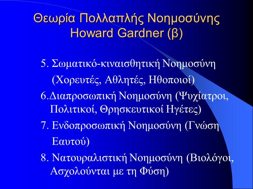 Θεωρία Πολλαπλής Νοημοσύνης Howard Gardner (β)