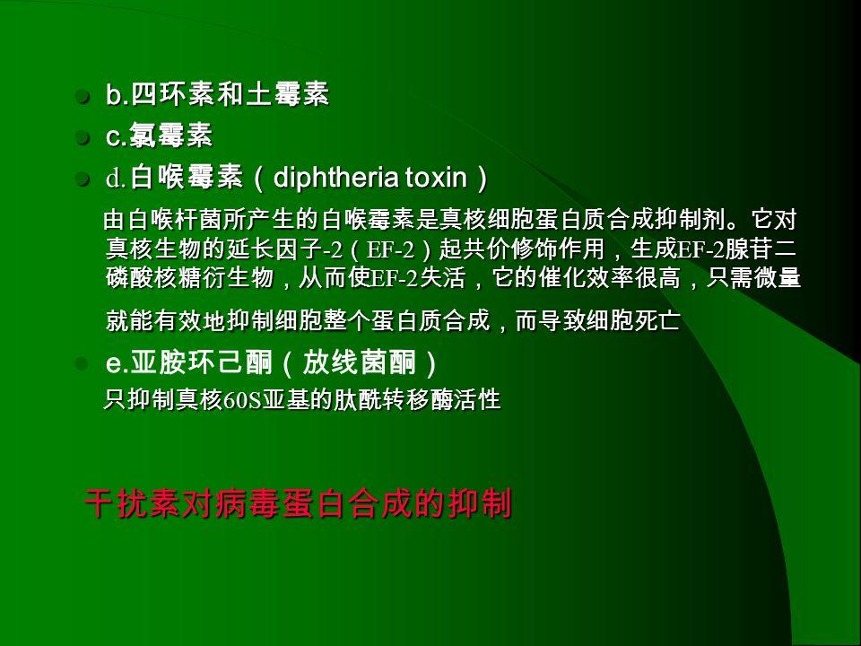 干扰素对病毒蛋白合成的抑制 b.四环素和土霉素 c.氯霉素 d.白喉霉素(diphtheria toxin)