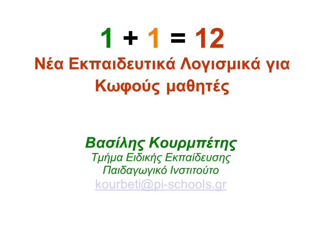 1 + 1 = 12 Νέα Εκπαιδευτικά Λογισμικά για Κωφούς μαθητές