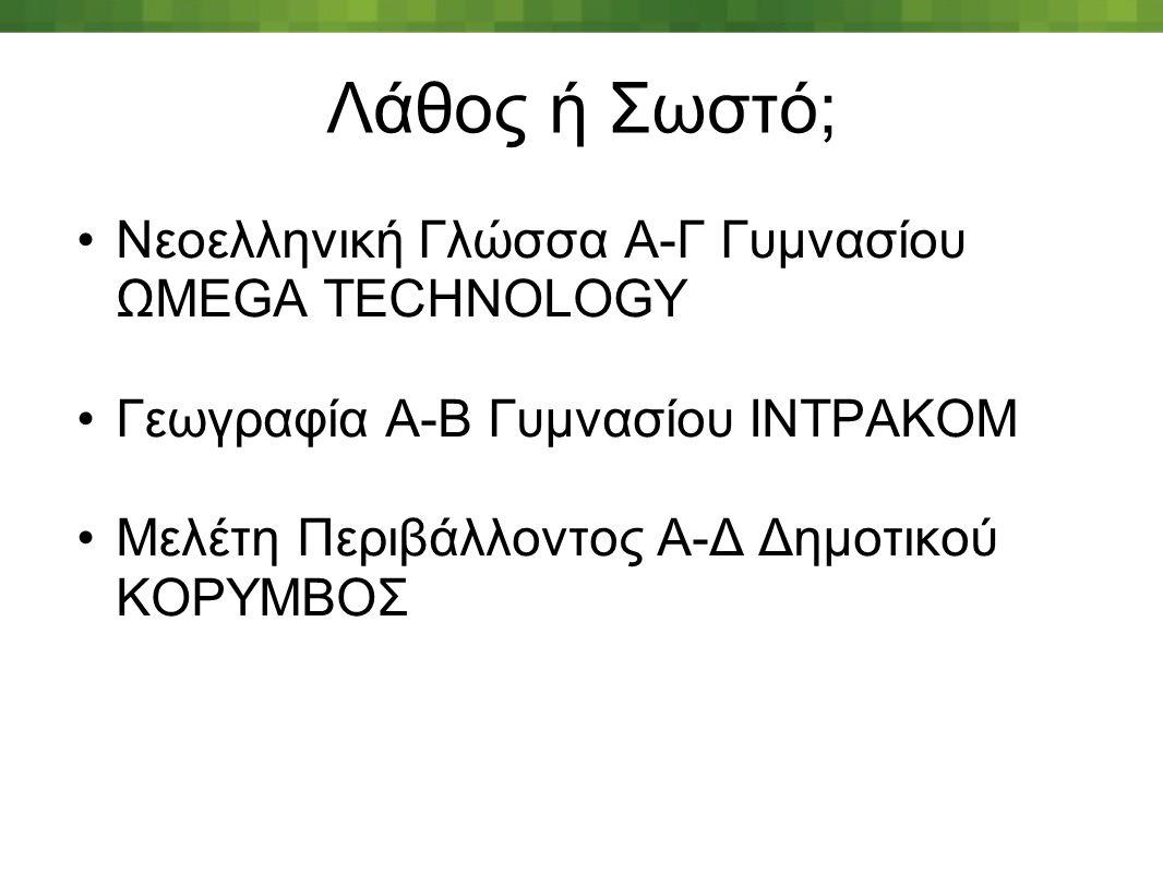 Λάθος ή Σωστό; Νεοελληνική Γλώσσα Α-Γ Γυμνασίου ΩMEGA TECHNOLOGY