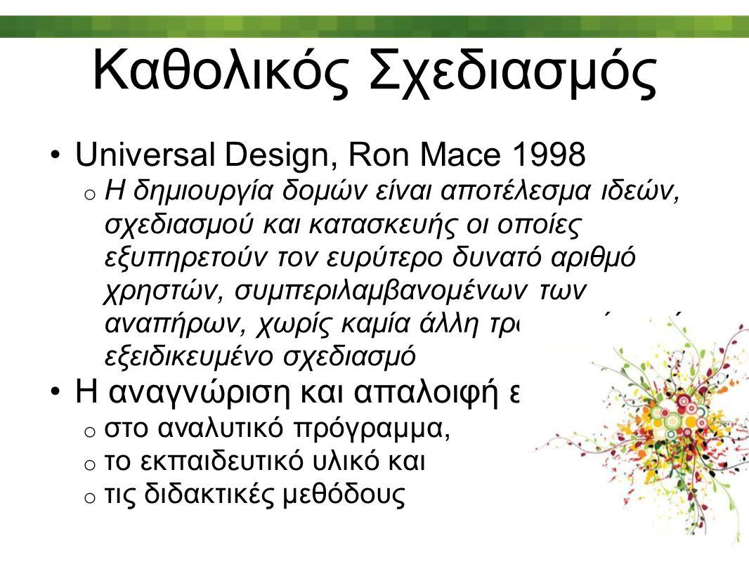 Καθολικός Σχεδιασμός Universal Design, Ron Mace 1998