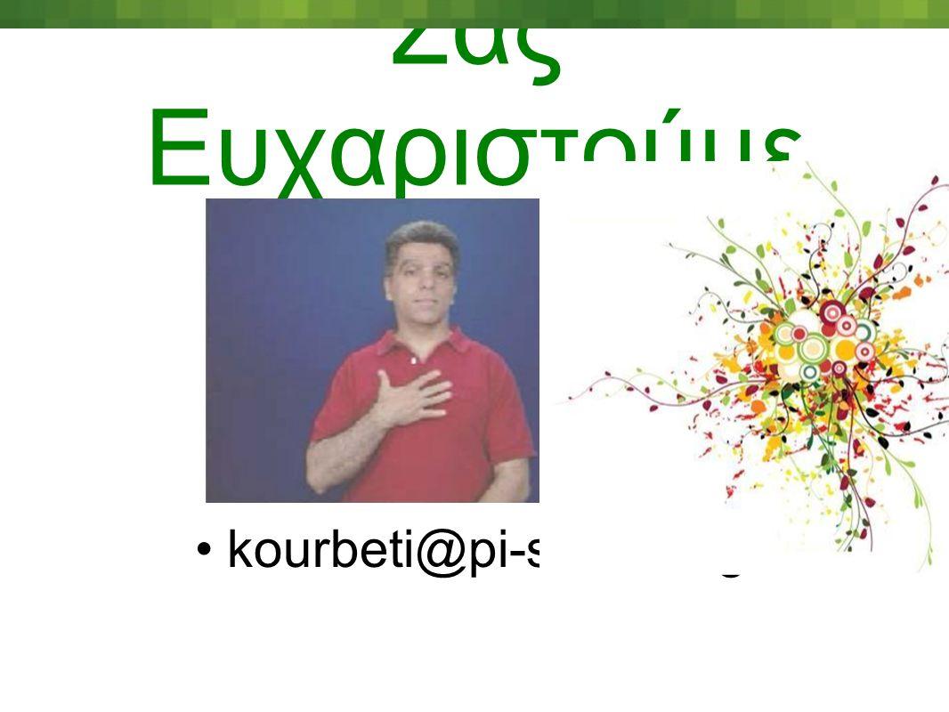 Σας Ευχαριστούμε kourbeti@pi-schools.gr