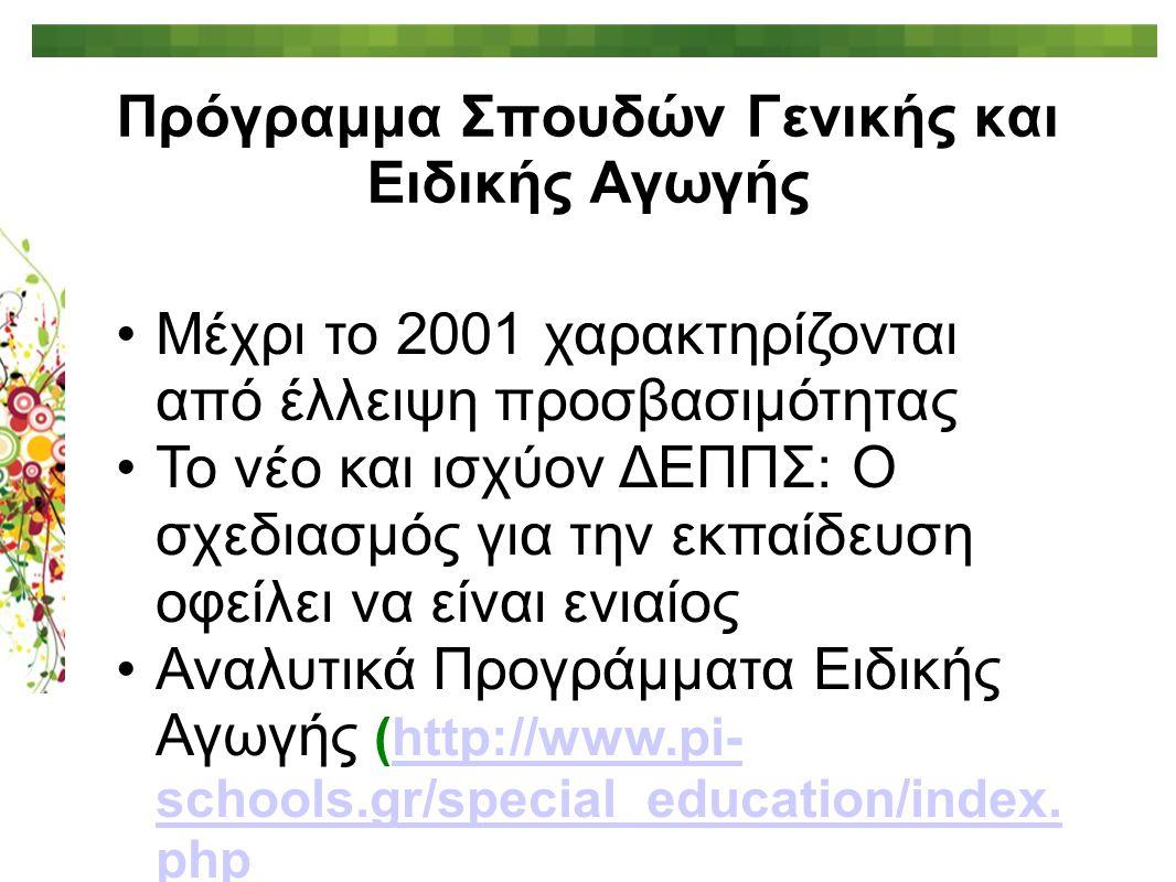 Πρόγραμμα Σπουδών Γενικής και Ειδικής Αγωγής