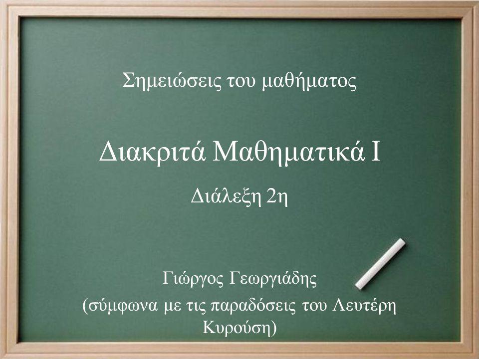 Γιώργος Γεωργιάδης (σύμφωνα με τις παραδόσεις του Λευτέρη Κυρούση)