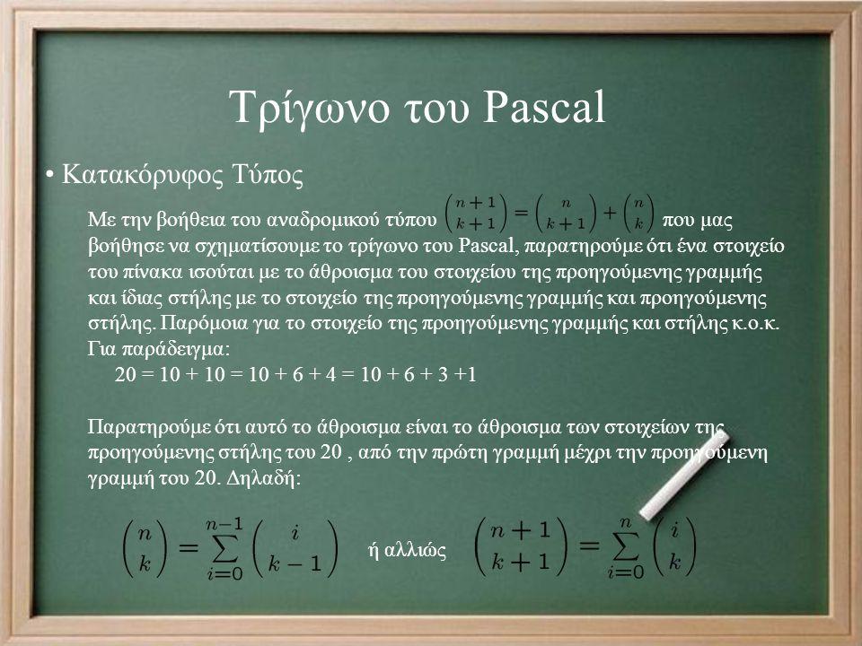 Τρίγωνο του Pascal Κατακόρυφος Τύπος