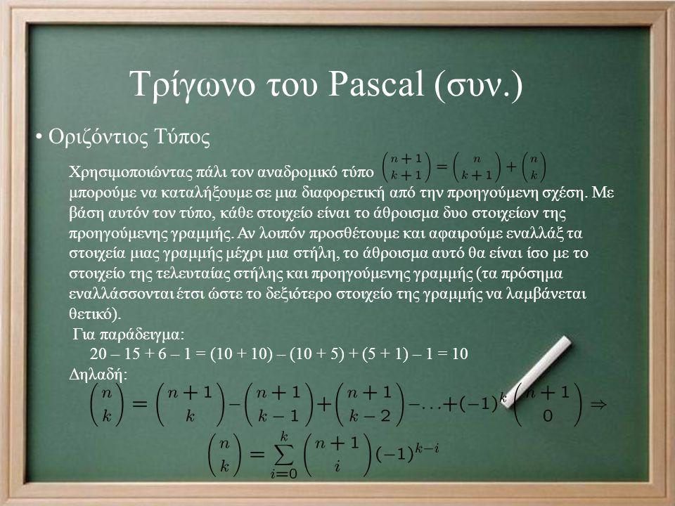 Τρίγωνο του Pascal (συν.)