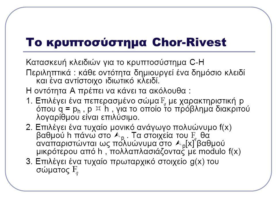 Το κρυπτοσύστημα Chor-Rivest