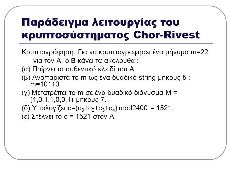 Παράδειγμα λειτουργίας του κρυπτοσύστηματος Chor-Rivest