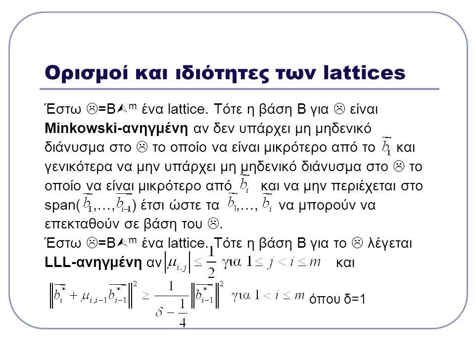 Ορισμοί και ιδιότητες των lattices