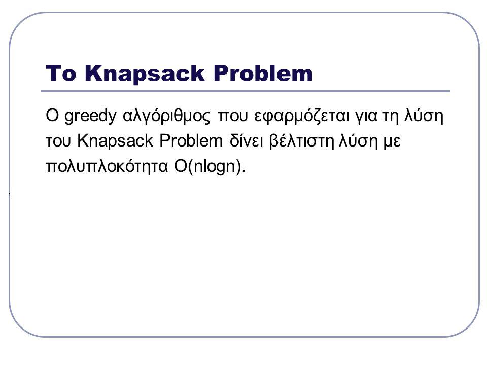 Το Knapsack Problem O greedy αλγόριθμος που εφαρμόζεται για τη λύση