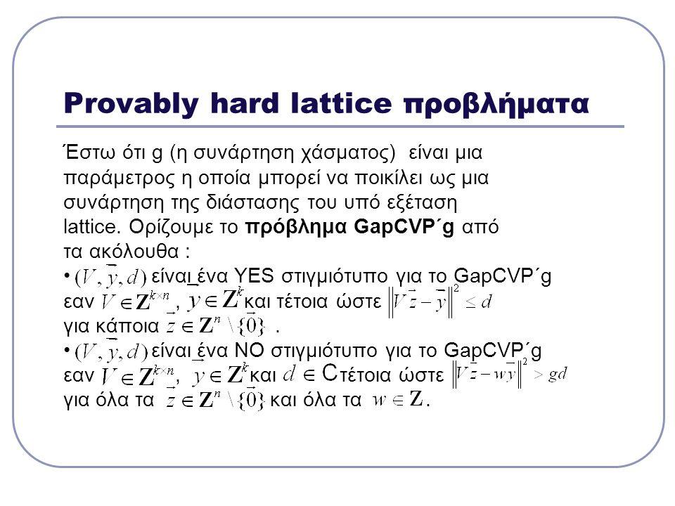 Provably hard lattice προβλήματα