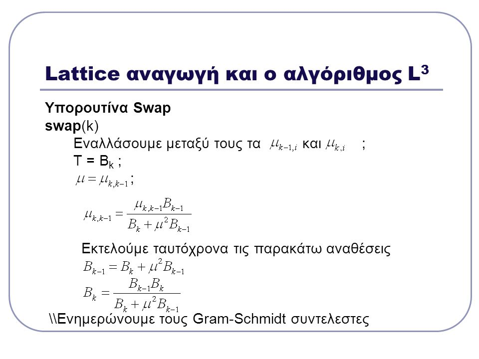 Lattice αναγωγή και ο αλγόριθμος L3