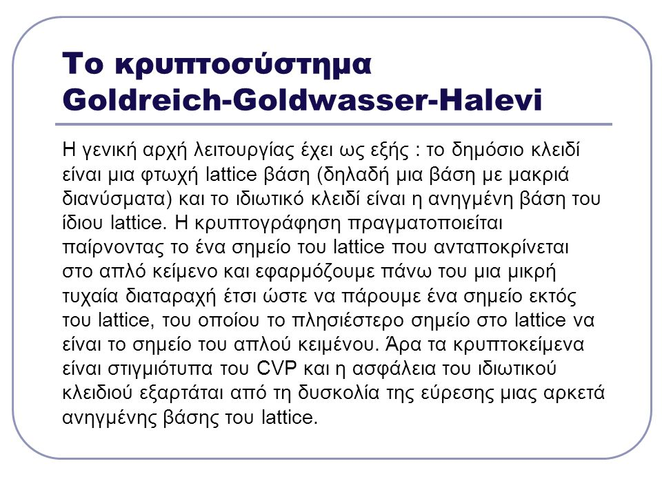 Το κρυπτοσύστημα Goldreich-Goldwasser-Halevi