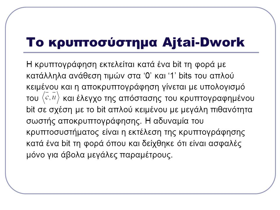 Το κρυπτοσύστημα Ajtai-Dwork