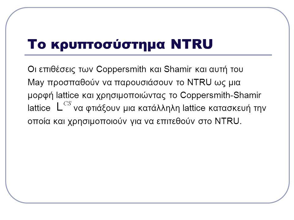 Το κρυπτοσύστημα NTRU Οι επιθέσεις των Coppersmith και Shamir και αυτή του. May προσπαθούν να παρουσιάσουν το NTRU ως μια.