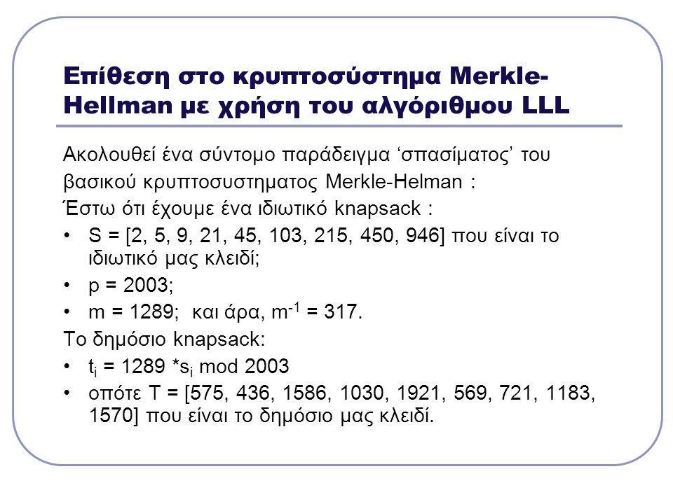 Επίθεση στο κρυπτοσύστημα Μerkle-Hellman με χρήση του αλγόριθμου LLL