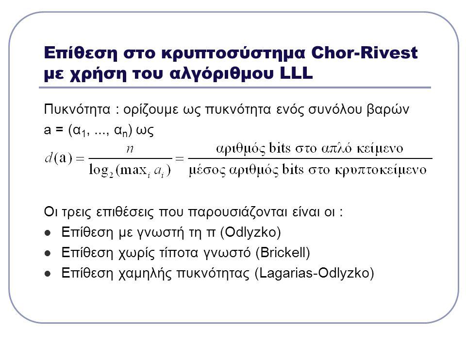 Επίθεση στο κρυπτοσύστημα Chor-Rivest με χρήση του αλγόριθμου LLL