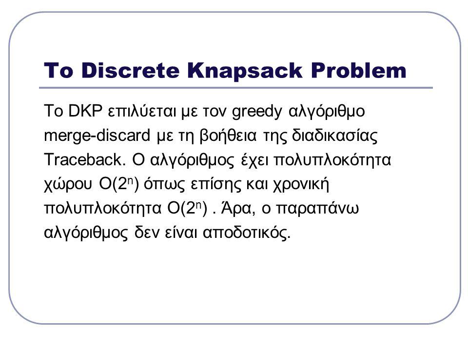 Το Discrete Knapsack Problem