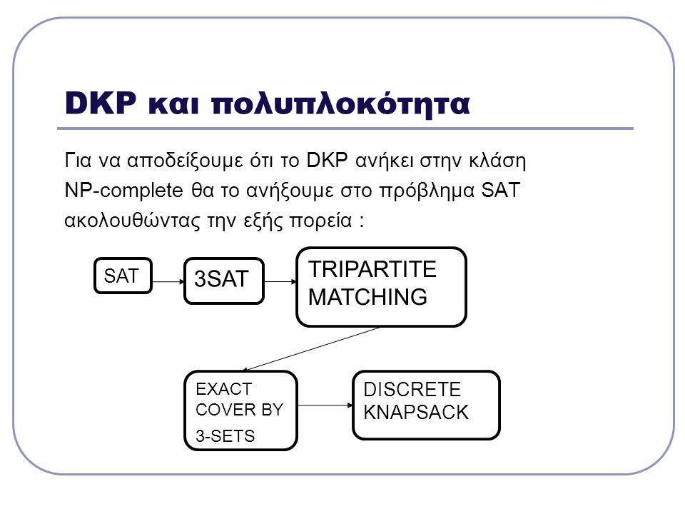 DKP και πολυπλοκότητα TRIPARTITE 3SAT MATCHING