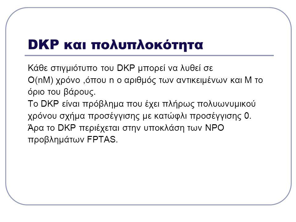 DKP και πολυπλοκότητα Κάθε στιγμιότυπο του DKP μπορεί να λυθεί σε