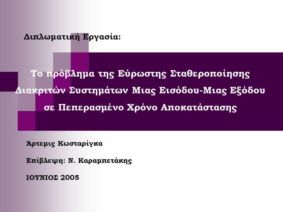 Άρτεμις Κωσταρίγκα Επίβλεψη: Ν. Καραμπετάκης ΙΟΥΝΙΟΣ 2005