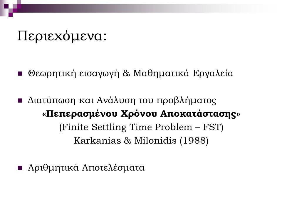 Περιεχόμενα: Θεωρητική εισαγωγή & Μαθηματικά Εργαλεία