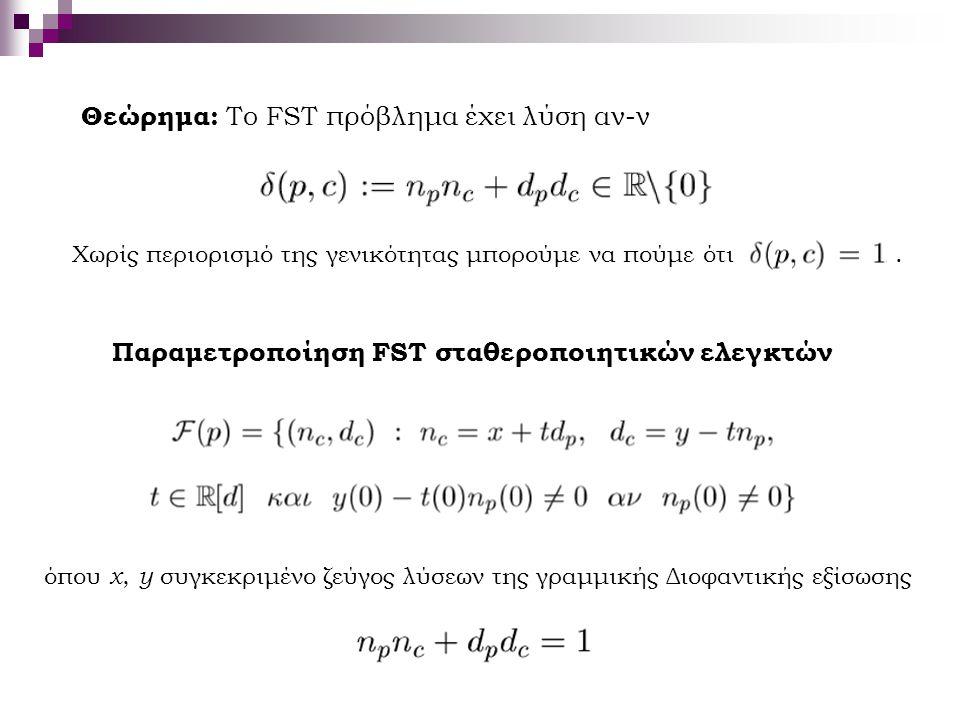 Θεώρημα: Το FST πρόβλημα έχει λύση αν-ν