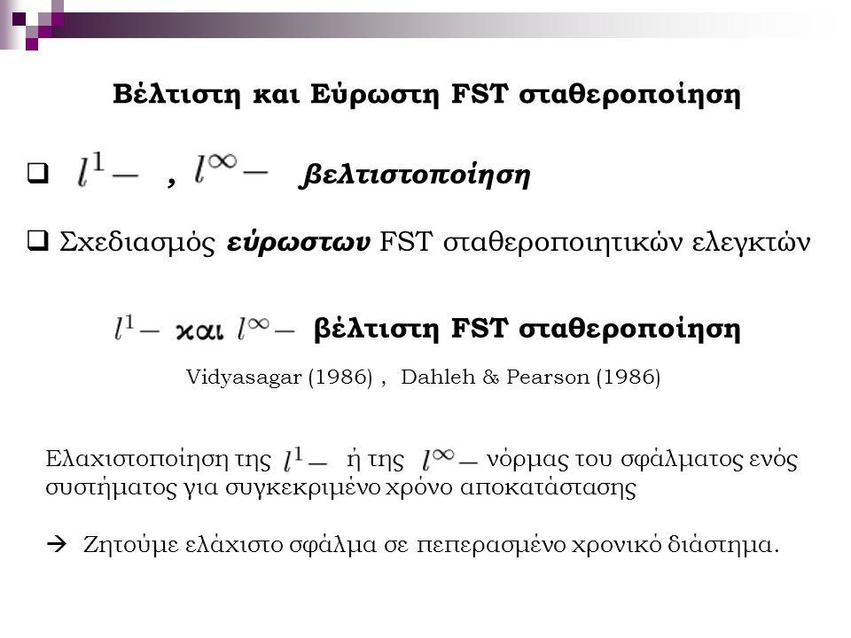 Βέλτιστη και Εύρωστη FST σταθεροποίηση