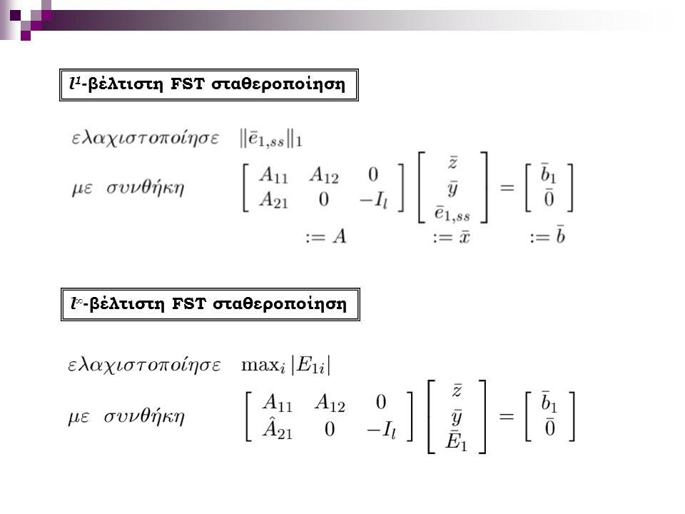 l1-βέλτιστη FST σταθεροποίηση