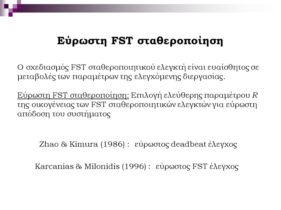 Εύρωστη FST σταθεροποίηση