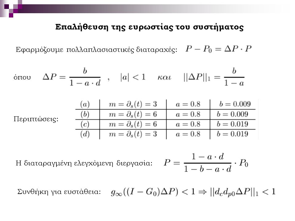 Επαλήθευση της ευρωστίας του συστήματος