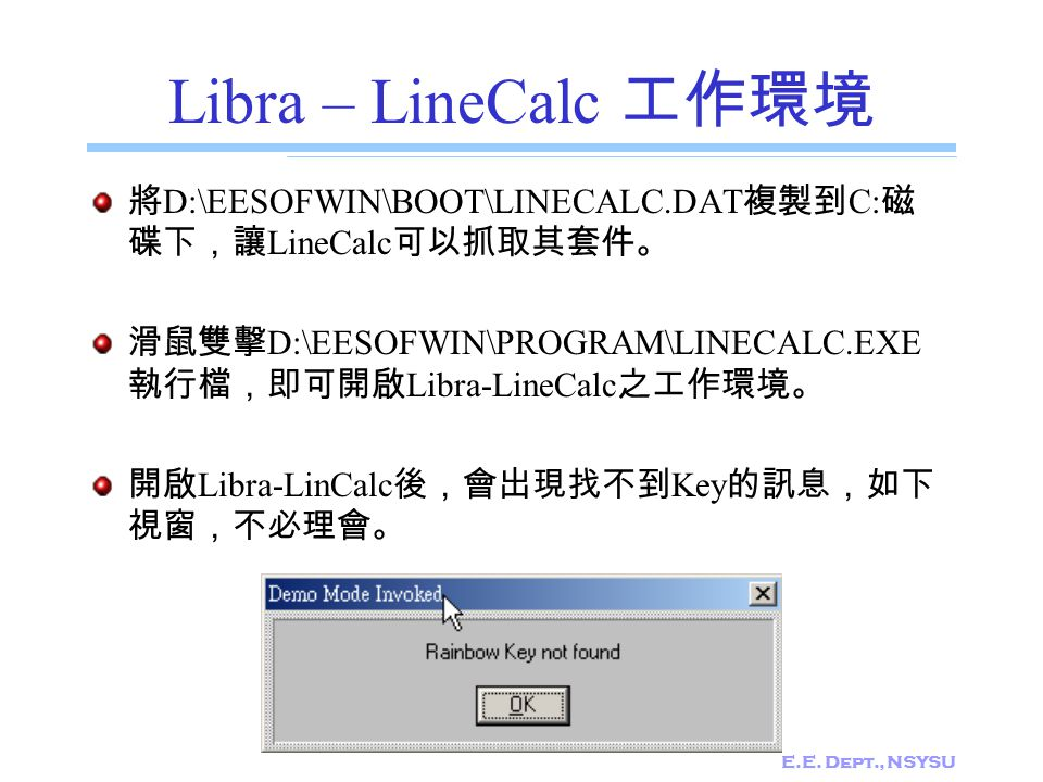 Libra – LineCalc 工作環境 將D:\EESOFWIN\BOOT\LINECALC.DAT複製到C:磁碟下,讓LineCalc可以抓取其套件。 滑鼠雙擊D:\EESOFWIN\PROGRAM\LINECALC.EXE執行檔,即可開啟Libra-LineCalc之工作環境。
