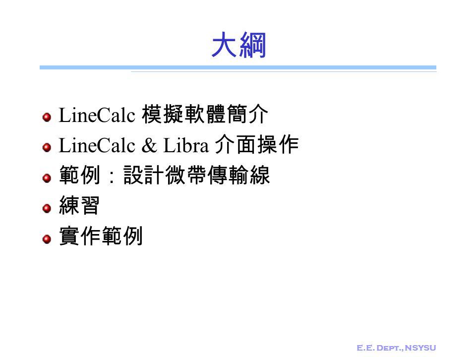 大綱 LineCalc 模擬軟體簡介 LineCalc & Libra 介面操作 範例:設計微帶傳輸線 練習 實作範例