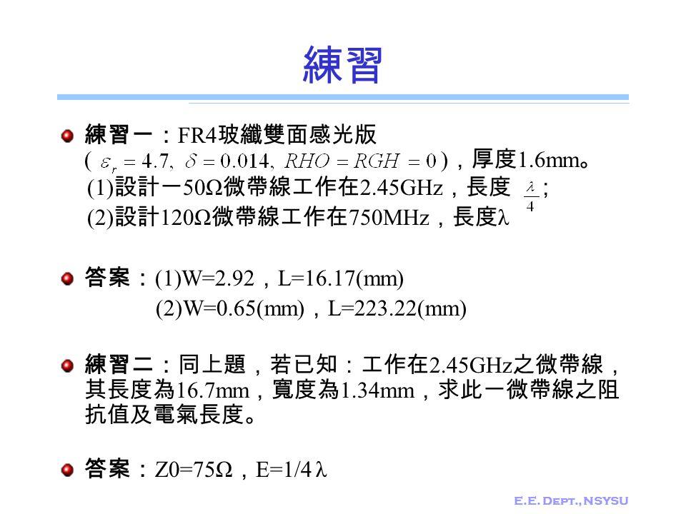 練習 練習一:FR4玻纖雙面感光版( ),厚度1.6mm。 (1)設計一50Ω微帶線工作在2.45GHz,長度 ;