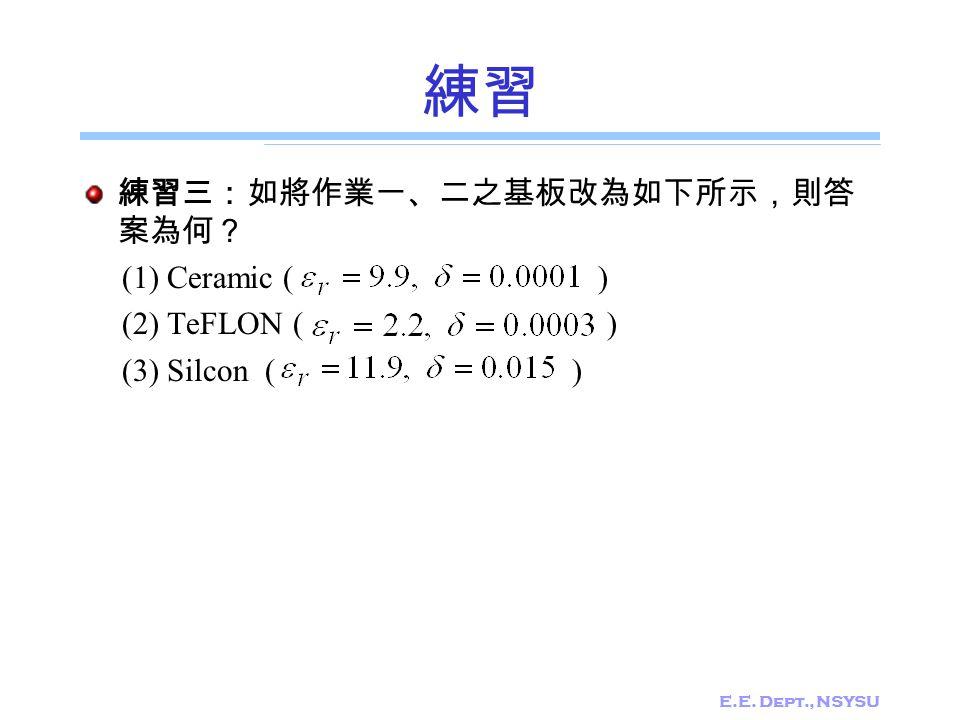 練習 練習三:如將作業一、二之基板改為如下所示,則答案為何? (1) Ceramic ( ) (2) TeFLON ( )